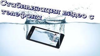 Как стабилизировать видео с телефона (смартфона)(http://windows.microsoft.com/ru-ru/windows/get-movie-maker-download., 2013-10-15T23:39:18.000Z)