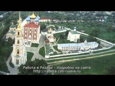 Работа в Рязани. Приглашаем молодых людей для работы в 2013 году.