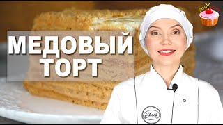 Торт МЕДОВИК – Все просят Этот рецепт! САМЫЙ Вкусный  классический МЕДОВЫЙ Торт  со сметанным кремом