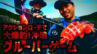 アクションローテで大爆釣! 沖磯オカッパリ・グルーパーゲーム