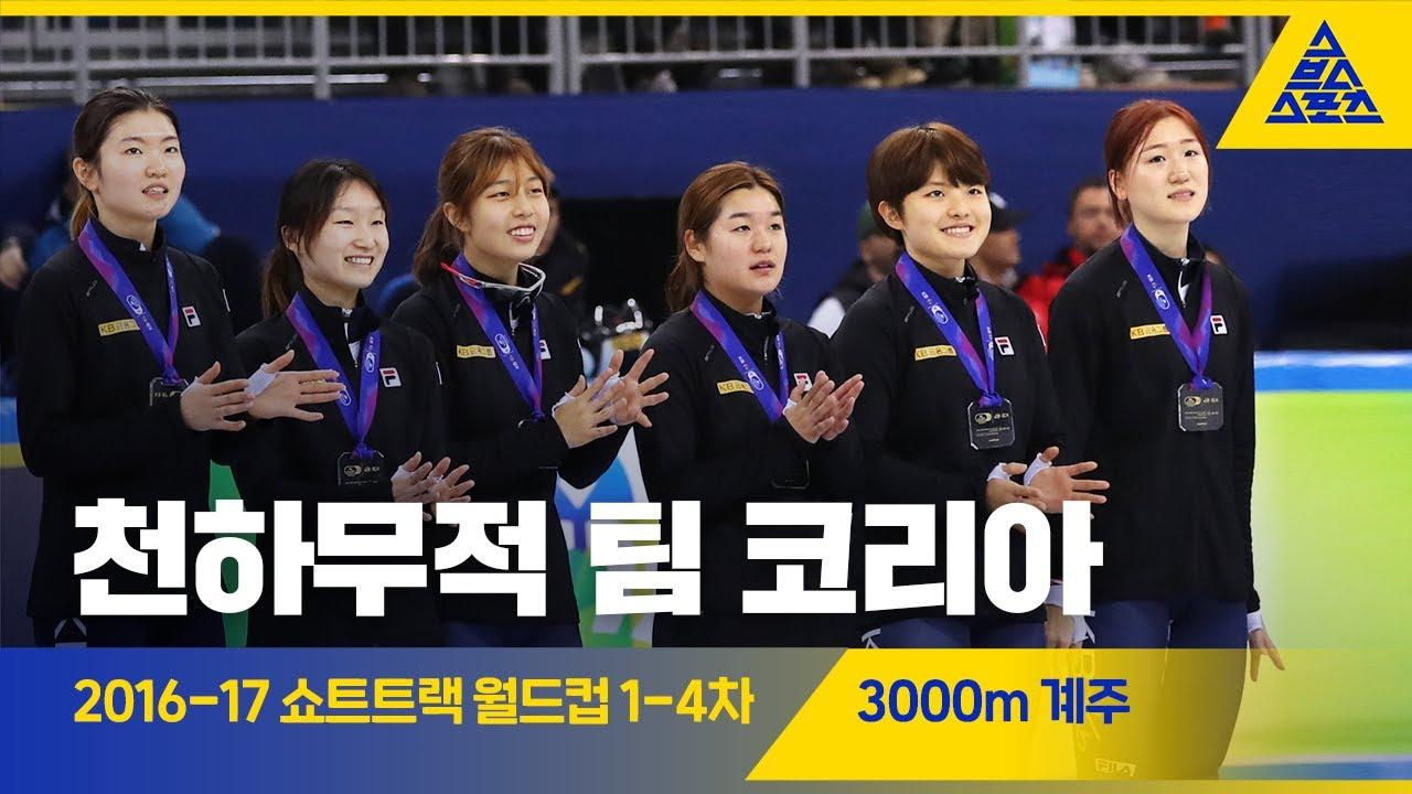 2016 ISU 쇼트트랙 월드컵 1-4차 대회 여자 계주 3000m 결승 [습츠_쇼트트랙]