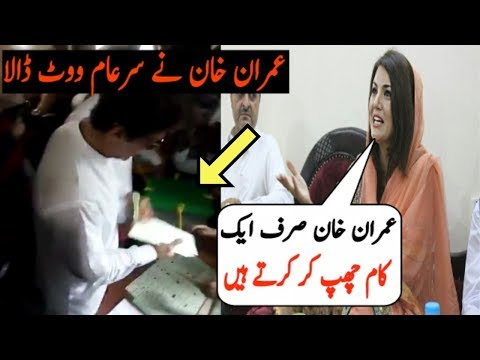 Reham Khan Reaction On Imran Khan Casting Vote In Front Of Media - Pakistan Election 25 July 2018