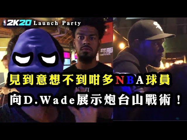 [ 美國NBA2K20之旅 ] 向D Wade展示炮台山戰術!NBA2K20 Launch Party