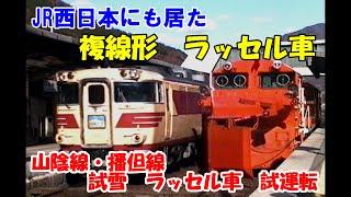 【JR西日本にも複線型ラッセルがいた頃】試雪DE15-1507 山陰線・播但線