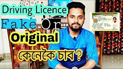 How To Check Driving Licence Original Or Not Online | In Assamese