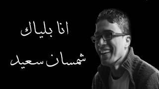 شمسان سعيد انا بلياك  لماجد المهندس   Shamsan Saeed covers Majed Almohandes