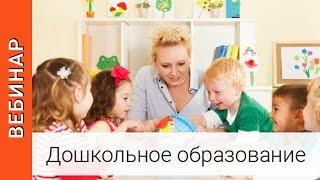 Вебинар | Дошкольное образование |  Развитие дошкольников в игровой деятельности |