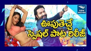 Jai Lava Kusa 5th Song Swing Zara Release Date Out | Jr NTR, Tamanna | New Waves