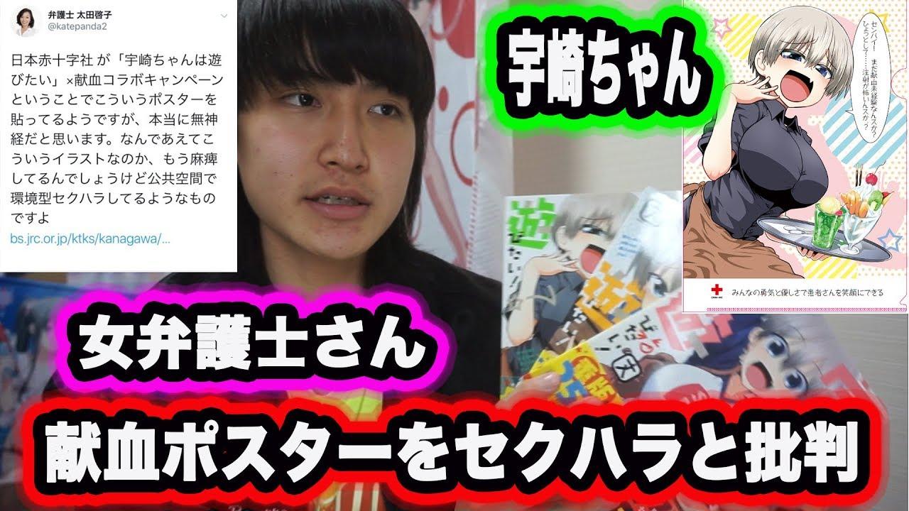 ちゃん ポスター 宇崎