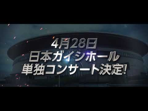 【速報】2018年4月28日 SKE48単独コンサート開催のお知らせ