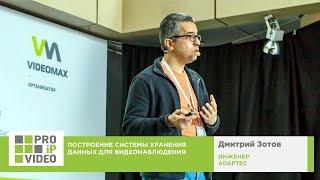 Построение системы хранения данных для видеонаблюдения. Дмитрий Зотов. Adaptec.PROIPvideo2017.