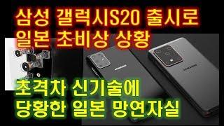 삼성 갤럭시S20 출시로 일본 초비상 상황~망연자실