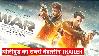 WAR Official Trailer || Hrithik Vs Tiger || Hrithik Roshan || Tiger Shroff | Vaani Kapoor | Out Soon