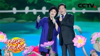 艺术家张筠英、瞿弦和演唱《让我们荡起双桨》,追忆童年美好时光|CCTV少儿