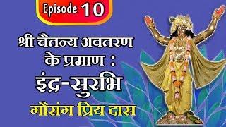 Episode 10 -  श्री चैतन्य अवतरण का प्रमाण -  इंद्र सुरभि | गौरांग प्रिय दास