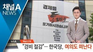"""[단독]""""경비 절감""""…한국당, 여의도 떠난다 thumbnail"""