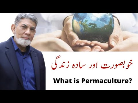 What is Permaculture? |Urdu| |Prof Dr Javed Iqbal|