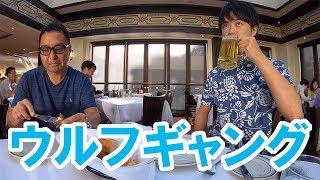 ハワイのウルフギャングで絶品熟成肉を食らう【ハワイ旅5】