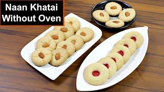 कढ़ाई में बेकरी जैसी नान खटाई १५ मिनट में बनाए   Naankhatai recipe   Cookies Recipe   KabitasKitchen