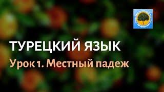 01 Турецкий   Урок № 1