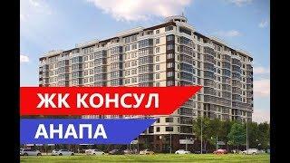 #Анапа ЖК КОНСУЛ - КВАРТИРЫ У МОРЯ!!! СТАРТ ПРОДАЖ!!!