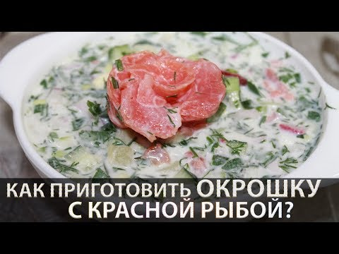 Okroshka with salted salmon on mineral water and kefir (recipe okroshka on kefir with red fish)