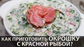 Окрошка с малосольной семгой на минералке и кефире (рецепт окрошки на кефире с красной рыбой)