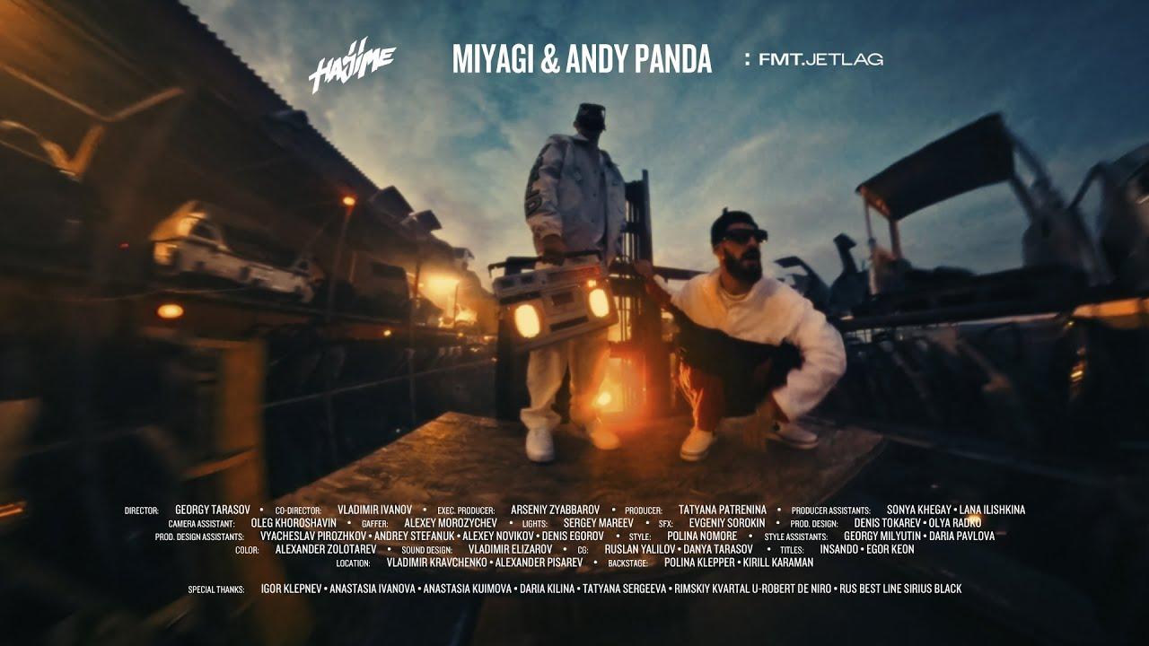 Miyagi & Andy Panda - Мало Нам (Mood Video)