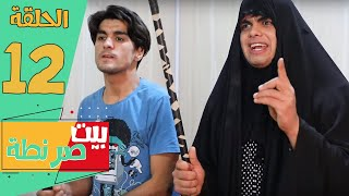 حيدوري تعارك بل مدرسه وهجمنه ع المدرسه بيت صرنطه - الحلقه 12 | انورالمحبوب