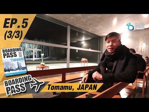 บอร์ดดิ้งพาส: โทมามุ ญี่ปุ่น Ep.5 (3/3) | Boarding Pass: Tomamu, JAPAN