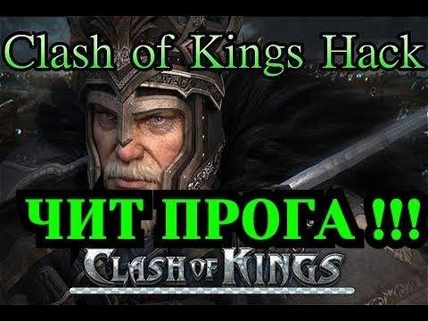 Clash Of Kings секреты / ЧИТ ПРОГРАММА