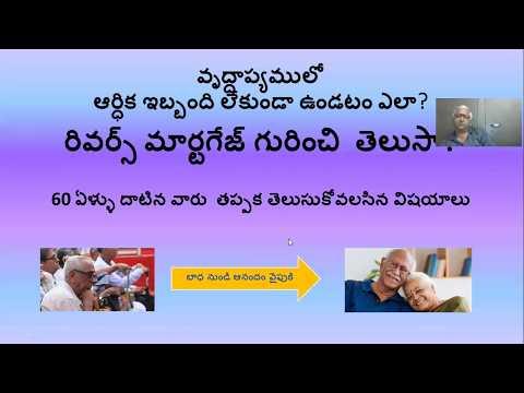 reverse mortgage scheme information  for senior citizens