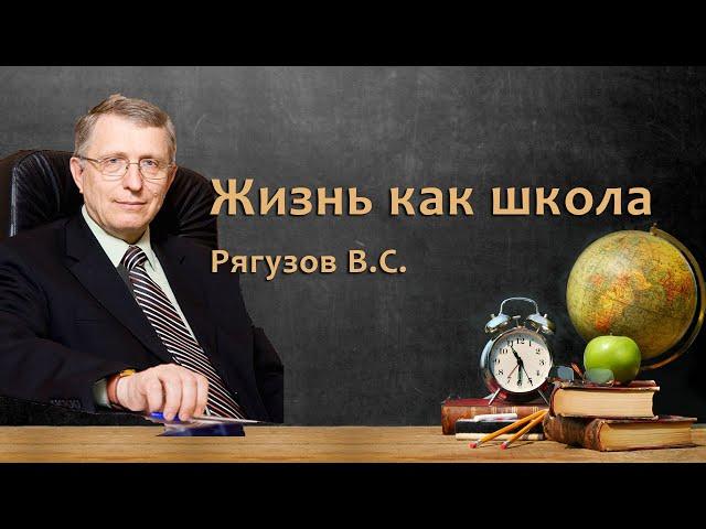 Жизнь как школа - Рягузов В.С.