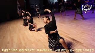 순천 여수 댄스학원 댄스스포츠 방송댄스 라틴댄스 이벤트