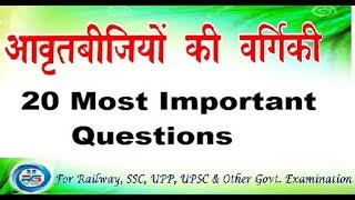 #3 Biology mcq जीवविज्ञान | Taxonomy of Angiosperms in Hindi | Lucent Life Science For Railways,SSC