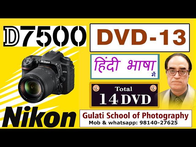 13 DVD | Best Settings for Video Shoot in Nikon D7500 Camera | Pre Wedding Shoot |कोर्स हिंदी में
