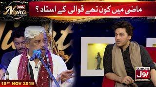 Maazi Mein Kon Thay Qawwali Kay Ustaad | Abu Muhammad & Fareed Ayaz Qawwal | BOL Nights