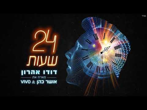 24 שעות - דודו אהרון מארח את  אושר כהן & Vivo