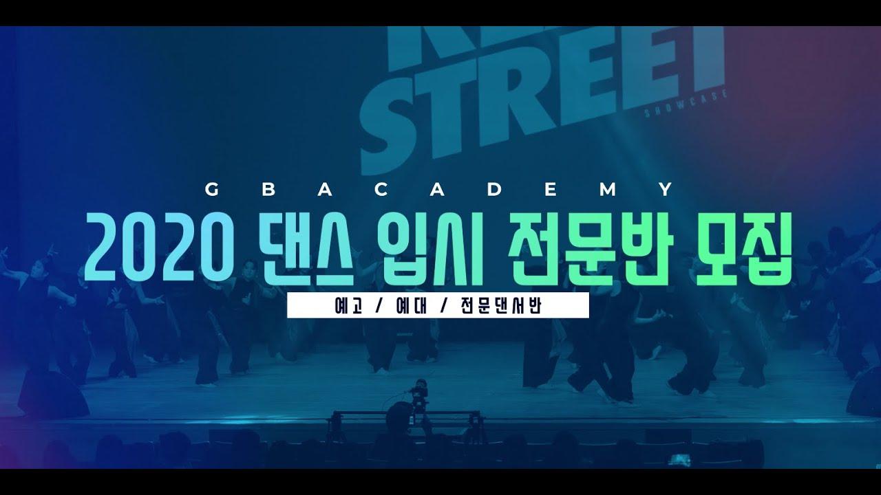 지비아카데미 댄스전문반 모집 | 대전댄스학원 | 대전오디션 | 입시 | 실용댄스 |