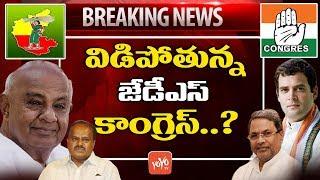 Breaking News - Congress, JDS Fight For Seats In Municipal & Lok Sabha Election -Karnataka | YOYO TV