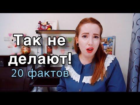 В РОССИИ НОРМА, НА ТАЙВАНЕ НЕТ. 20 ФАКТОВ