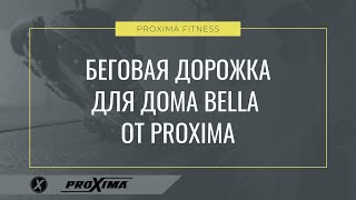 Беговая дорожка для дома Bella от PROXIMA(Представляем новую электрическую беговую дорожку Bella от Proxima. Мощная, функциональная, практичная - это лучше..., 2016-12-13T07:43:03.000Z)
