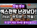 LA 시사논평 / 2. '섹스스캔들'이란 단어 사용하면 징계주는 미래통합당 - YouTube