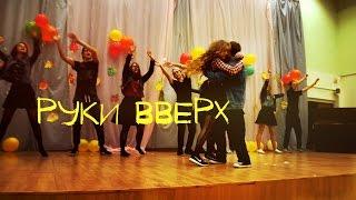 Download РУКИ ВВЕРХ - пародия Mp3 and Videos