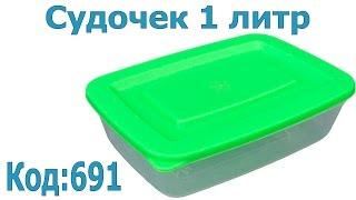 """Контейнер для пищевых продуктов 1 л """"Горизонт"""""""