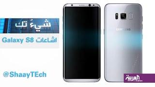 اخر اشاعات جهاز سامسونغ غالكسي اس ٨ Galaxy S8