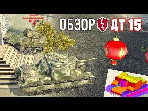 САМЫЙ ДПМный 8 уровень в игре АТ 15 / Обзор ПТ САУ - WoT Blitz