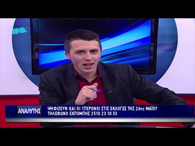 Αναλυτής | Οι νέοι μιλούν στο ENA CHANNEL για τις εκλογές