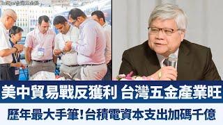 美中貿易戰反獲利!台灣五金產業市場旺|台積電歷年最大手筆 資本支出加碼千億|財經趨勢4.0【2019年10月19日】|新唐人亞太電視