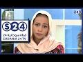 رفقة ريد الشاعرة ايمان عبدالله صباحات سودانية